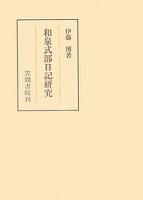 和泉式部日記研究