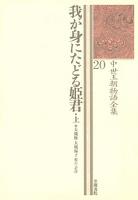 中世王朝物語全集〈20〉我が身にたどる姫君〈上〉