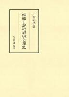 蜻蛉日記の表現と和歌
