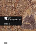 明恵 和歌と仏教の相克