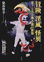 冒険 淫風 怪異 東アジア古典小説の世界