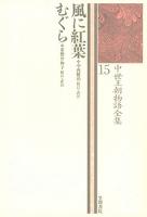 中世王朝物語全集〈15〉風に紅葉・むぐら