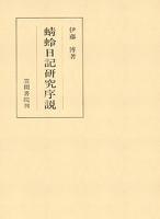蜻蛉日記研究序説