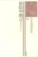 中世王朝物語全集〈16〉松陰中納言