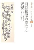 稲賀敬二コレクション〈2〉前期物語の成立と変貌