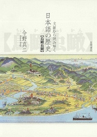 文献から読み解く日本語の歴史