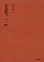 源氏物語 帚木・空蝉
