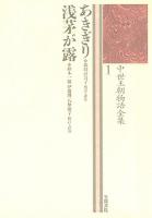 中世王朝物語全集〈1〉あきぎり・浅茅が露