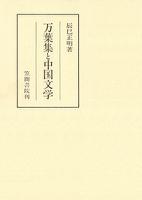 万葉集と中国文学