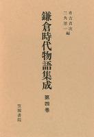鎌倉時代物語集成 第四巻
