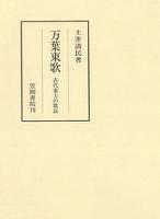 万葉東歌 古代東方の歌謡