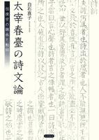 太宰春臺の詩文論 徂徠学の継承と転回