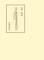 江戸時代女流文芸史 地方を中心に 和歌・俳諧・漢詩編