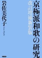 京極派和歌の研究 改訂増補新装版