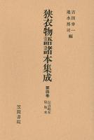 狭衣物語諸本集成〈第4巻〉 伝清範本・保坂本