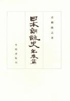 日本朗詠史 年表篇