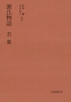 源氏物語 若紫