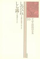 中世王朝物語全集〈10〉しのびね・しら露