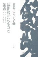 稲賀敬二コレクション〈4〉後期物語への多彩な視点