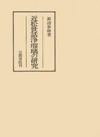 近松世話浄瑠璃の研究
