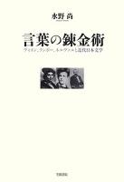 言葉の錬金術 ヴィヨン、ランボー、ネルヴァルと近代日本文学
