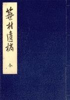 享和元年成蕪村遺稿 明治三十三年復刊 国立国会図書館蔵