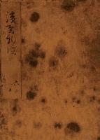 浜松中納言物語(五) 国会図書館蔵