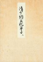 堺本枕草子(上) 編者蔵