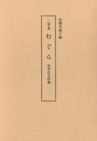 二巻本 むぐら 秋香台文庫蔵