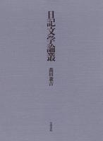 日記文学論叢