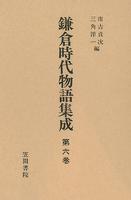 鎌倉時代物語集成 第六巻