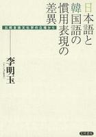 日本語と韓国語の慣用表現の差異 比較言語文化学の立場から