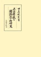 正法眼藏の國語學的研究