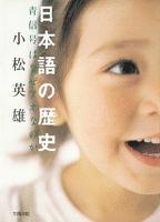 日本語の歴史 青信号はなぜアオなのか