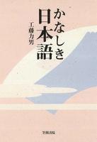 かなしき日本語