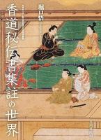 香道秘伝書集註の世界