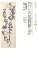 稲賀敬二コレクション〈1〉物語流通機構論の構想