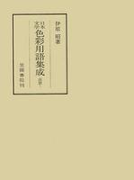 日本文学色彩用語集成 ―近世―