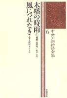 中世王朝物語全集〈6〉木幡の時雨・風につれなき