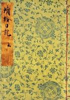 桂宮本蜻蛉日記(上) 宮内庁書陵部蔵