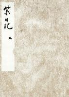 黒川本紫日記 上 宮内庁書陵部蔵
