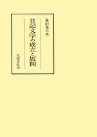 日記文学の成立と展開