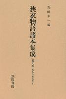 狭衣物語諸本集成〈第6巻〉 飛鳥井雅章筆本