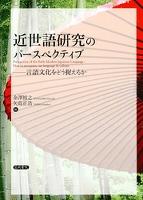 近世語研究のパースペクティブ