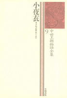 中世王朝物語全集〈9〉小夜衣