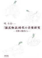 『源氏物語』時代の音楽研究 中世の楽書から