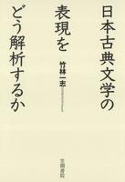 日本古典文学の表現をどう解析するか