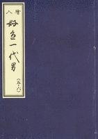 天和二年刊荒砥屋版好色一代男(五・六) 赤木文庫本