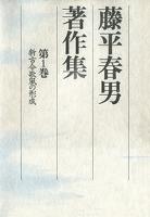 藤平春男著作集〈第1巻〉新古今歌風の形成