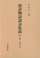 狭衣物語諸本集成〈第1巻〉 伝為明筆本